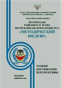 Metodicheskij-shedevr-212×300